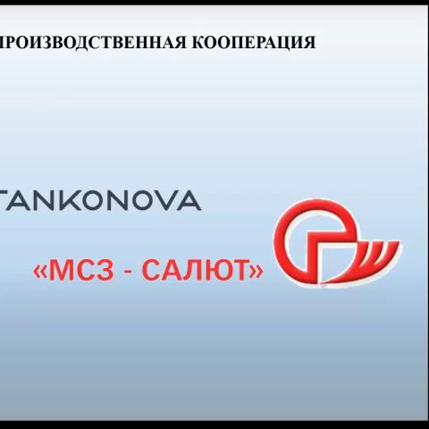 "Видеоконференция АО ""МСЗ-Салют"" - ООО ""СтанкоНОВА"""